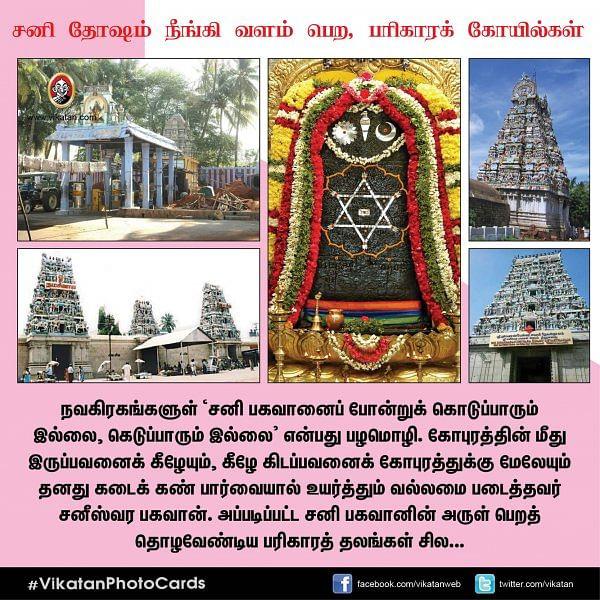 சனி தோஷம் நீங்கி வளம் பெற, பரிகாரக் கோயில்கள் #VikatanPhotocards