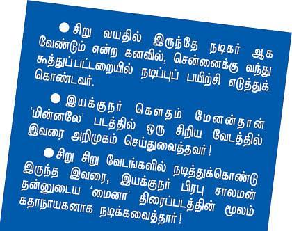 என் ஊர்: களக்காடு - நடிகர் விதார்த்