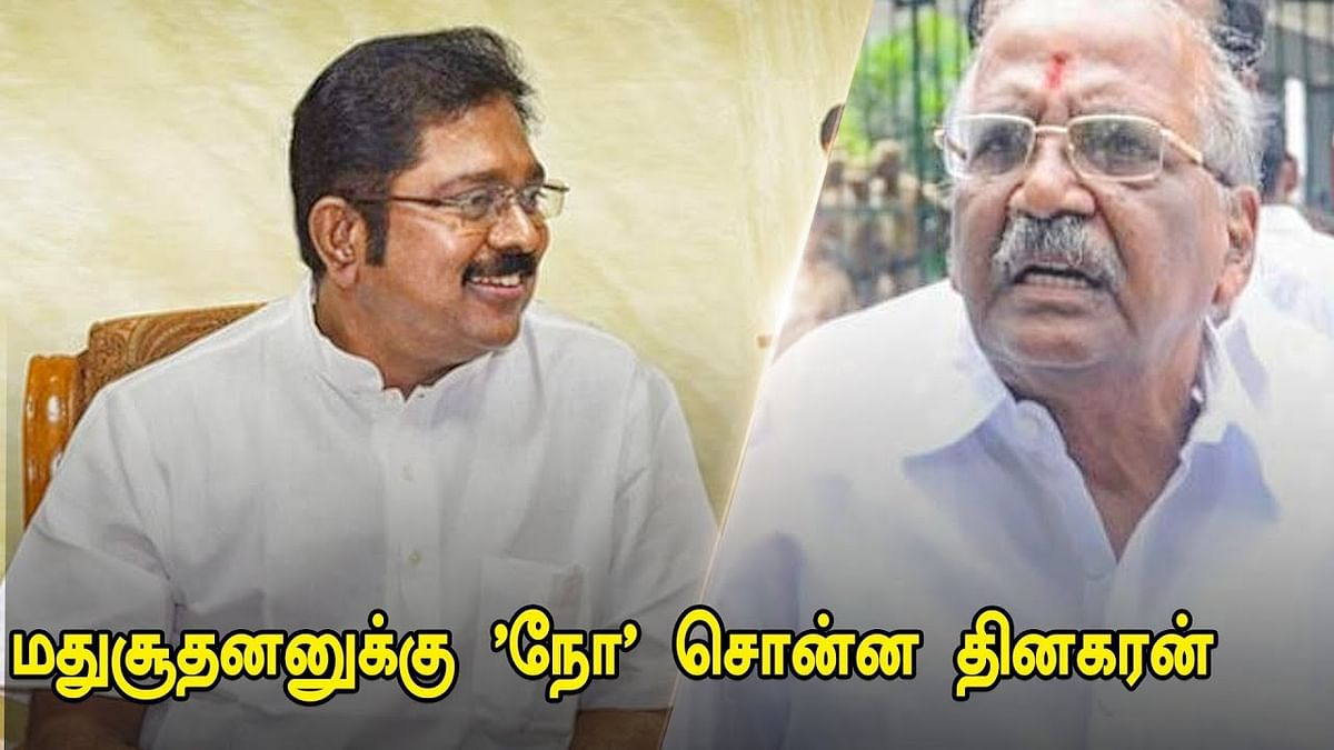 Tamil Nadu Assembly: Madhusudhanan is a big 'Fraud' ! - TTV Dhinakaran