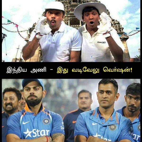இது இந்திய கிரிக்கெட் அணியின் வடிவேலு வெர்ஷன்..! #VikatanMemes