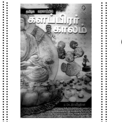 தமிழக வரலாற்றில் களப்பிரர் காலம் - விமர்சனம்