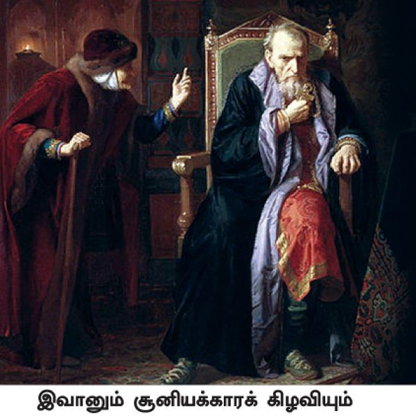 கிறுக்கு ராஜாக்களின் கதை! - 4