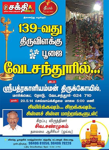 திருவிளக்கு பூஜை - 139 - வேடசந்தூரில்...