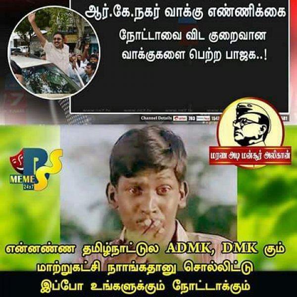 ஆர்.கே.நகர் தேர்தல் முடிவு... மீம்ஸ் தொகுப்பு