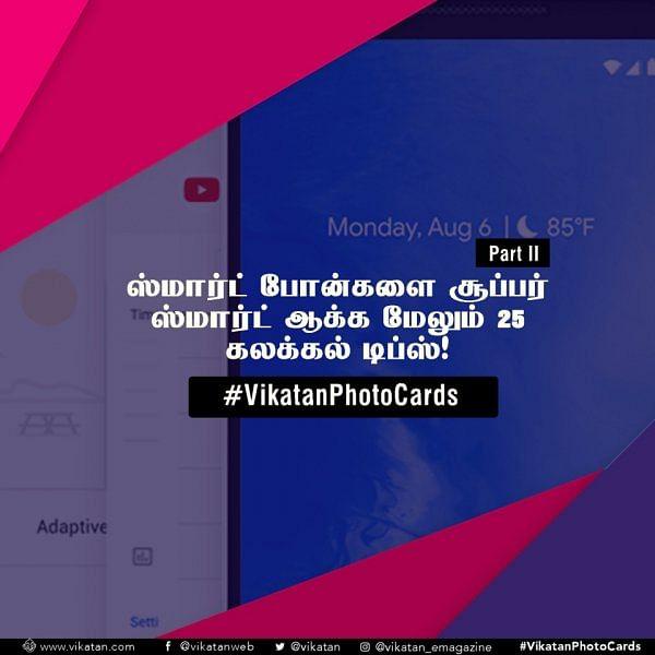 உங்க மொபைலை இப்படி பயன்படுத்தி பாருங்க... பட்டையைக் கெளப்பும்! #VikatanPhotoCards
