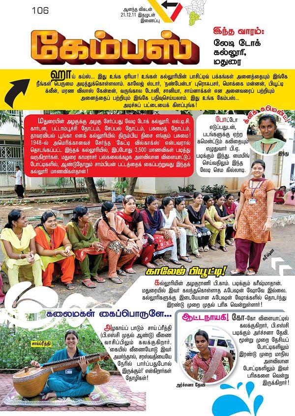 கேம்பஸ்: இந்த வாரம்: லேடி டோக் கல்லூரி, மதுரை