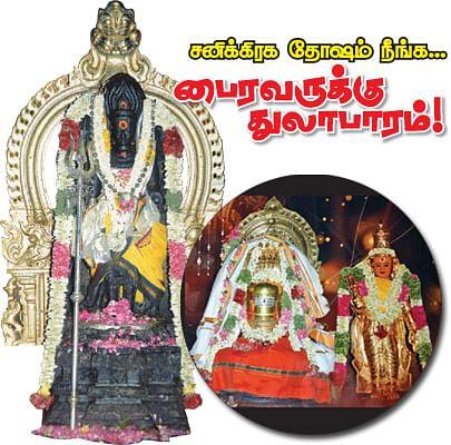 சனிக்கிரக தோஷம் நீங்க... பைரவருக்கு துலாபாரம்!