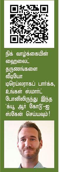 நம்பர் 1 நிக் வ்யூஜெஸிக்
