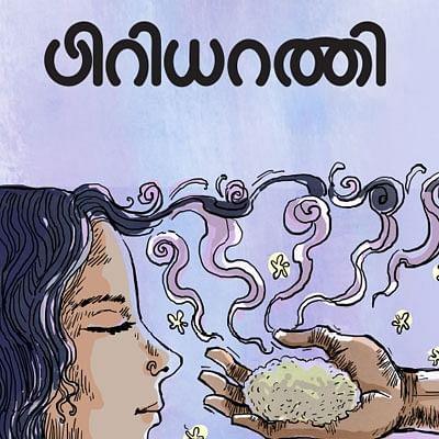 பிரியாணி - சிறுகதை