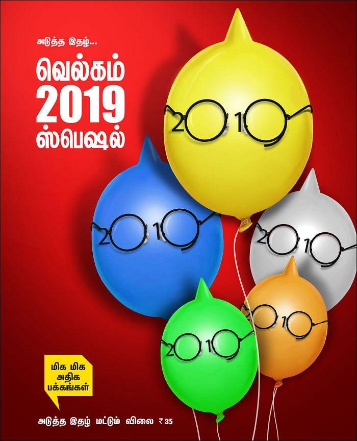 அடுத்த இதழ்... வெல்கம் 2019 ஸ்பெஷல்