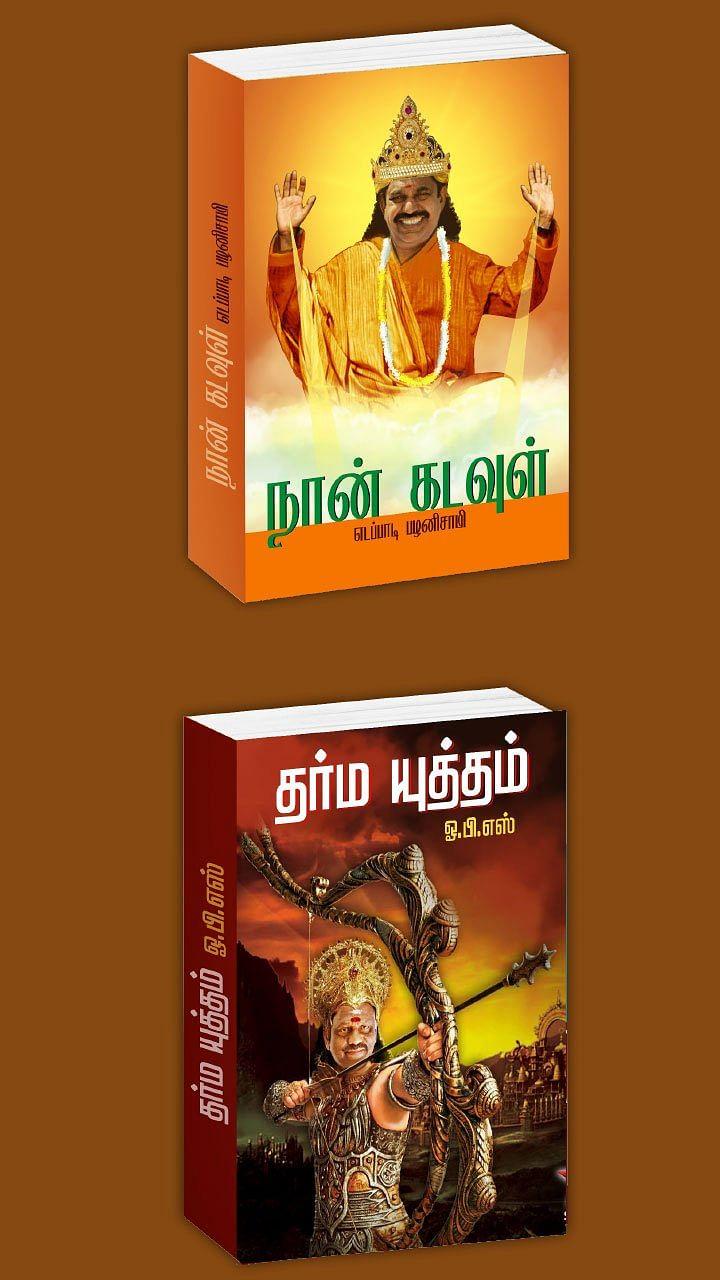 சொந்தக் கதை... சோகக் கதை... சுயசரிதை!