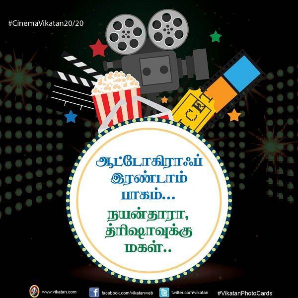 ஆட்டோகிராஃப் இரண்டாம் பாகம்... நயன்தாரா, த்ரிஷாவுக்கு மகள்... #CinemaVikatan20/20