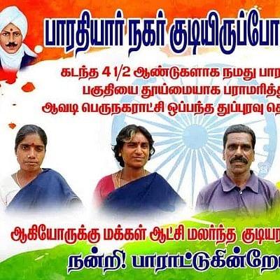 நிஜ ஹீரோக்களுக்கு பிளக்ஸ் பேனர் வைத்து கொண்டாடிய மக்கள்!