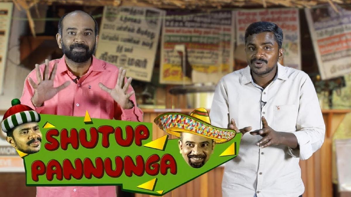 பண்டிகைகள்: கொண்டாட்டமா ? திண்டாட்டமா ?? | Shut Up Pannunga | Festival celebrations Then and Now !