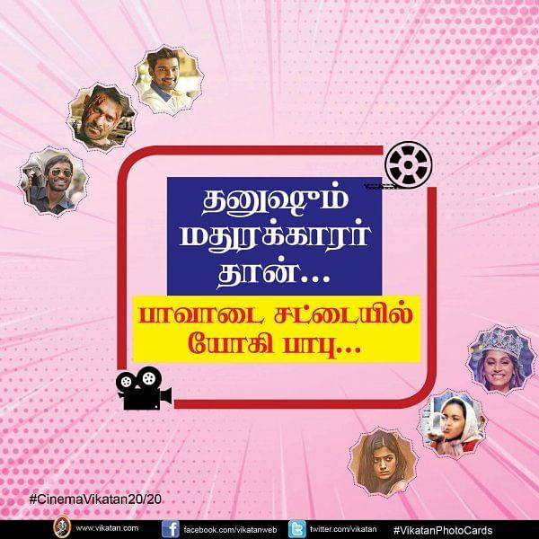 தனுஷும் மதுரக்காரர் தான்... பாவாடை சட்டையில் யோகி பாபு... #CinemaVikatan20/20
