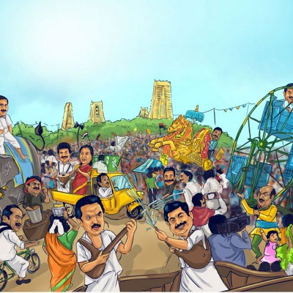 முத்திரைத் திருவிழா