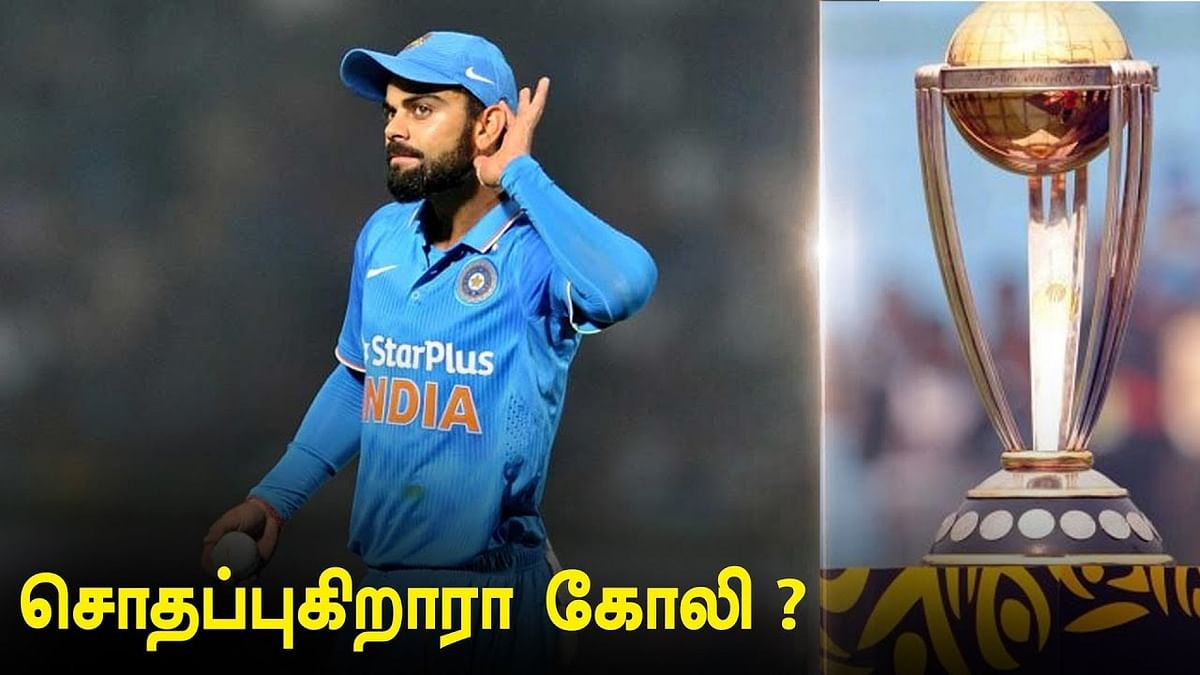 Indian Cricket Team: Pros & Cons | World Cup 2019