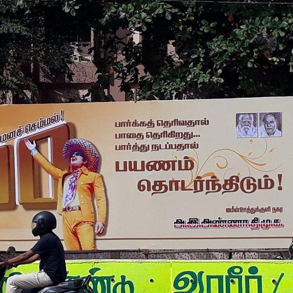 எம்.ஜி.ஆர் போஸ்டரில் சிவாஜி பாடல்!