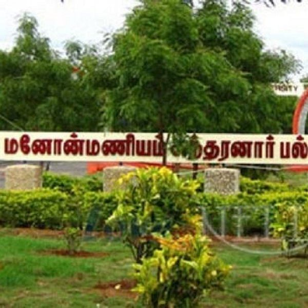 மனோன்மணியம் சுந்தரனார் பல்கலைக்கழகத்தில் கல்விக் கட்டண உயர்வுக்கு எதிர்ப்பு!