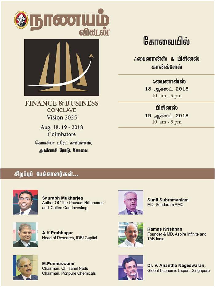 நாணயம் விகடன் - FINANCE & BUSINESS CONCLAVE - Vision 2025