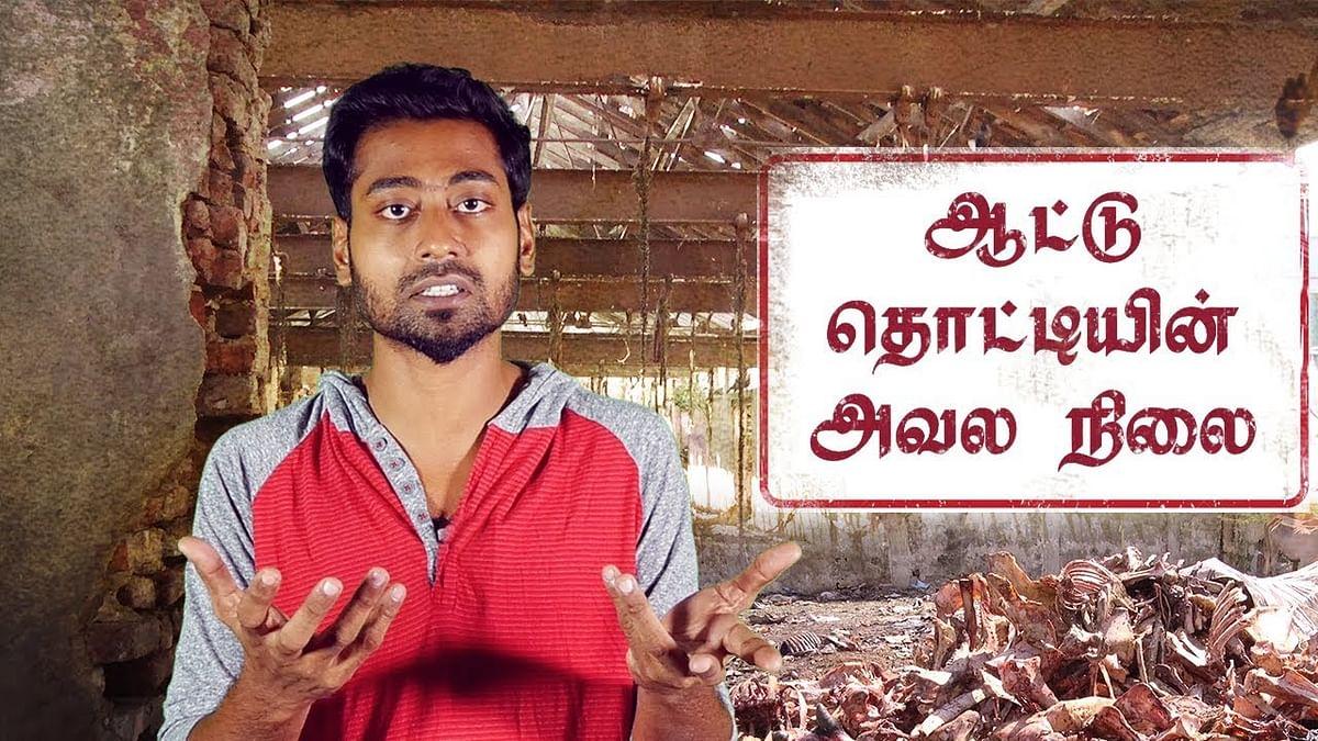 Plight of Chennai 'Aatu Thotti' | Meat Cutting Place