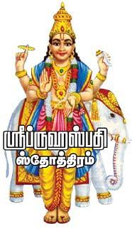 ஸ்ரீப்ருஹஸ்பதி ஸ்தோத்திரம்