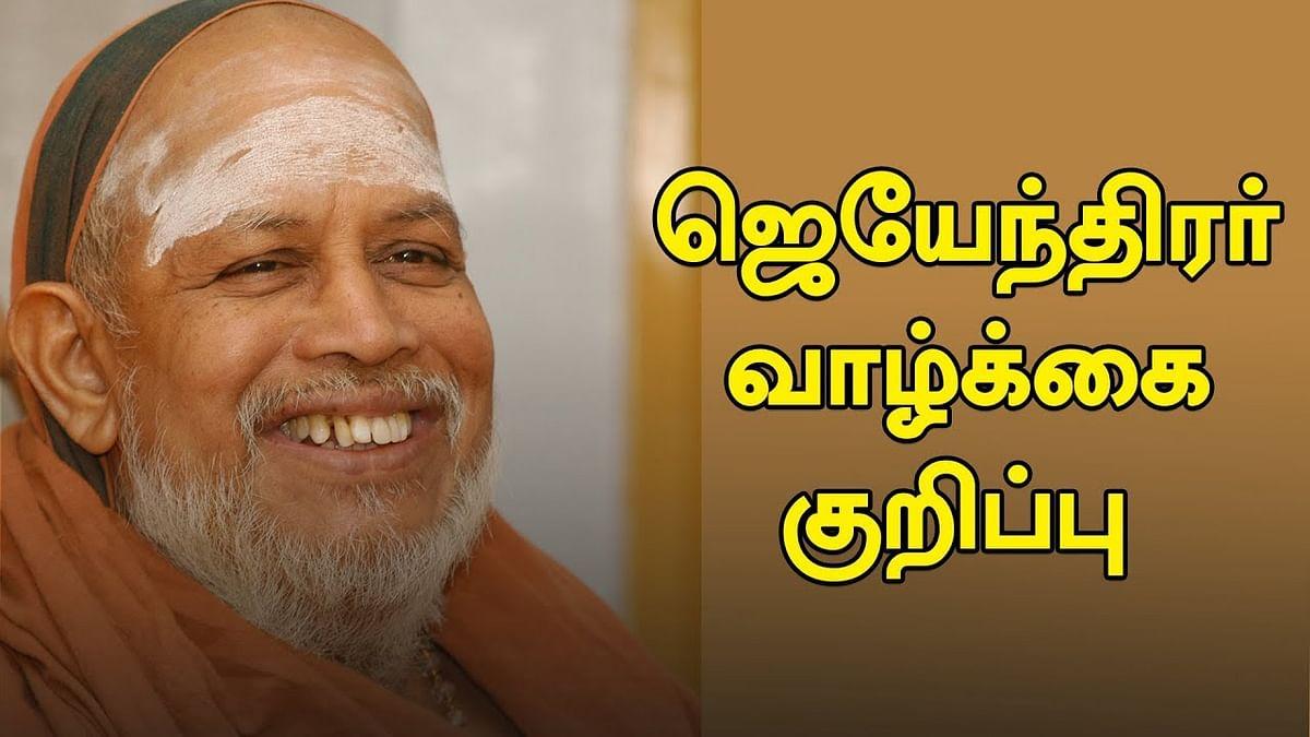Subramaniam TO Kanchi Shankaracharya ! - Journey of Jeyandra Saraswathi