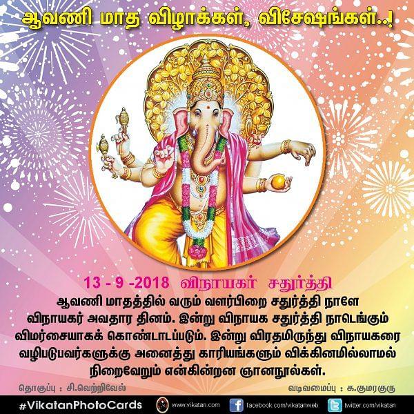 வாஸ்து நாள், வரலட்சுமி விரதம்... ஆவணி மாத விழாக்கள், விசேஷங்கள்! #VikatanPhotocards