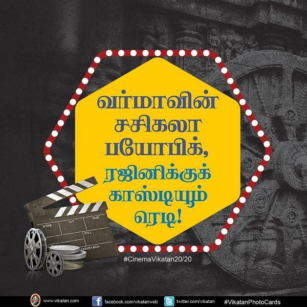 வர்மாவின் சசிகலா பயோபிக், ரஜினிக்குக் காஸ்டியூம் ரெடி! #CinemaVikatan20/20