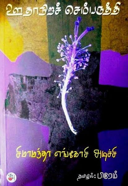 ஊதாநிறச் செம்பருத்தி (Purple Hibiscus) - நாவல் அறிமுகம்