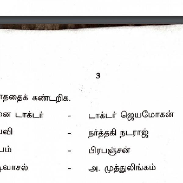 என்னாது... எழுத்தாளர் ஜெயமோகன் டாக்டரா? - 11-ம் வகுப்பு பொதுத்தேர்வு கேள்வித்தாள் குளறுபடிகள்