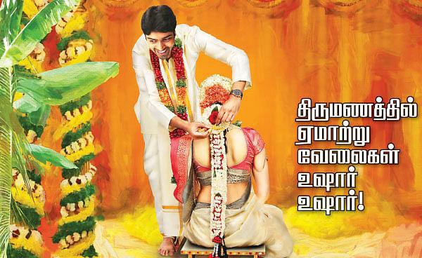 திருமணத்தில் ஏமாற்று வேலைகள்... உஷார் உஷார்!