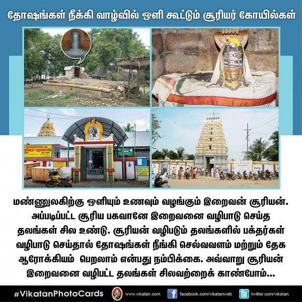 தோஷங்கள் நீக்கி வாழ்வில் ஒளிகூட்டும் சூரியர் கோயில்கள் #VikatanPhotoCards