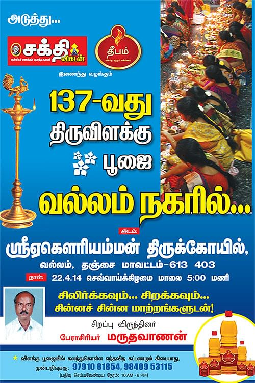 திருவிளக்கு பூஜை - 137 - வல்லம் நகரில்...