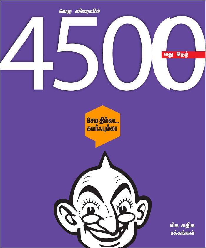 வெகு விரைவில் 4,500 வது இதழ்