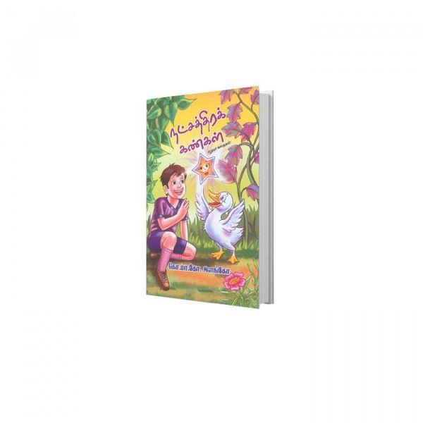 நட்சத்திரக் கண்கள் - புத்தக விமர்சனம்