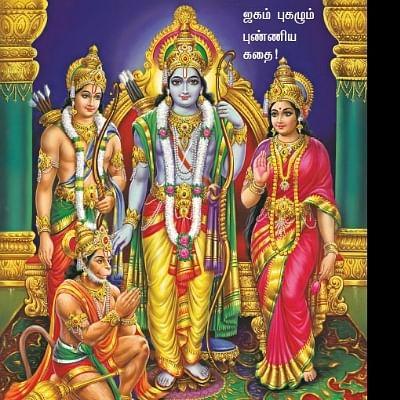 ராமாயணம் பற்றி உங்களுக்கு என்னவெல்லாம் தெரியும்? #Quiz