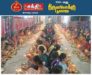 திருவிளக்கு பூஜை - 132