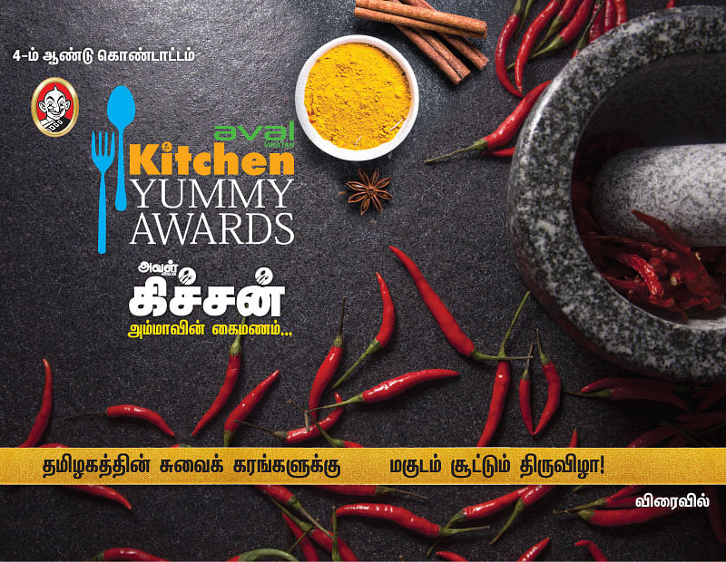 Aval Vikatan Kitchen YUMMY AWARDS