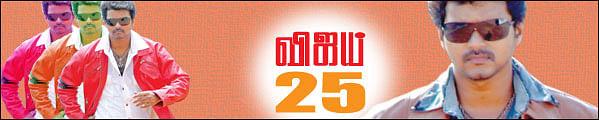 விஜய் 25!