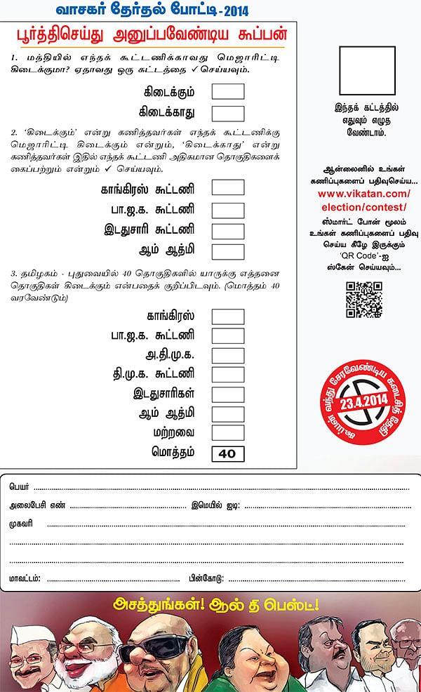 வாசகர் தேர்தல் போட்டி