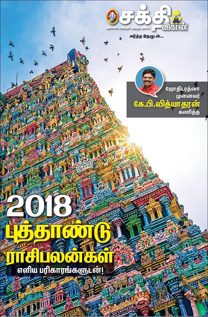 2018 புத்தாண்டு ராசிபலன்கள் - எளிய பரிகாரங்களுடன்!
