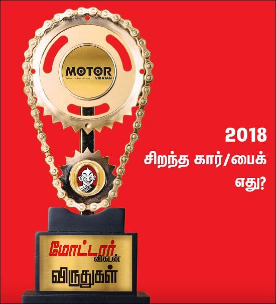 மோட்டார் விகடன் விருதுகள் - 2018