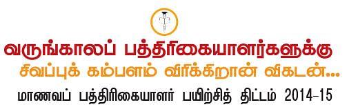விகடன் மாணவப் பத்திரிகையாளர் பயிற்சித் திட்டம் 2014-15