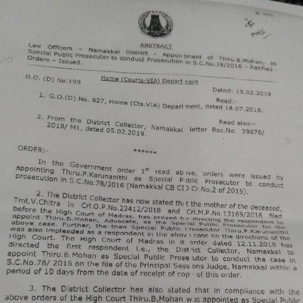 கோகுல்ராஜ் கொலை வழக்கு: அரசு வழக்கறிஞர் நீக்கப்பட்டது ஏன்?