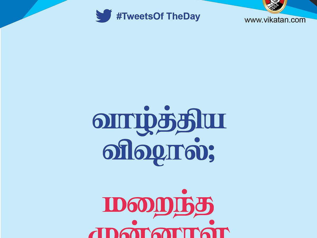 வாழ்த்திய விஷால் ; மறைந்த முன்னாள் இயக்குநர்! #TweetsOfTheDay