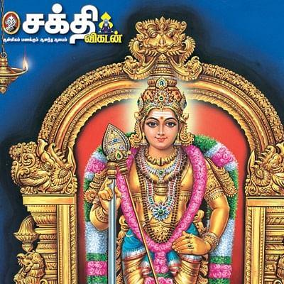 கந்தர் அலங்காரம் - ஸ்லோகம்
