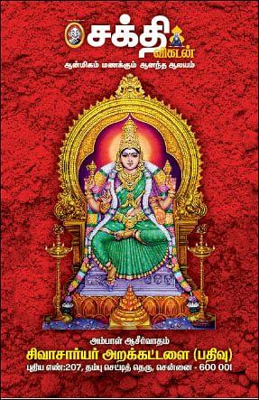 மங்கல வாழ்வு தரும் அன்னை காளிகாம்பாளின் குங்கும பிரசாதம்!