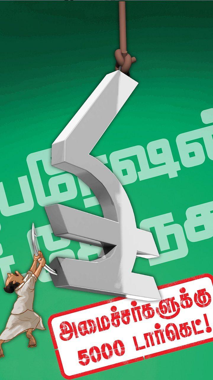 மிஸ்டர் கழுகு: ஆபரேஷன் ஆர்.கே.நகர் - அமைச்சர்களுக்கு 5000 டார்கெட்!