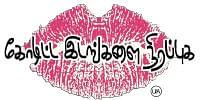 கோடிட்ட இடங்களை நிரப்புக - சினிமா விமர்சனம்